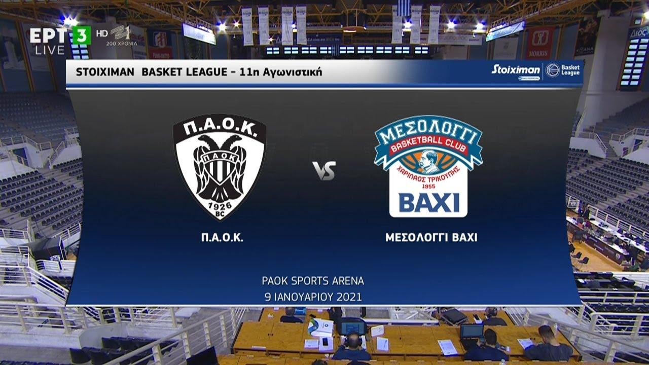 Basket League   ΠΑΟΚ – Μεσολόγγι 96 – 87   HIGHLIGHTS   09/01/2021   ΕΡΤ