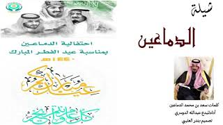 شيلة الدماعين اداء عبدالله الدوسري 2019 حصري جديد تحميل MP3