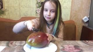 Первый раз пробуем манго и разбираем подарочки