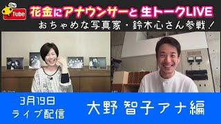 【鈴木心さんトークに爆笑】花水に大野アナと生トークライブ