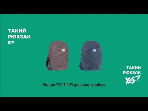 """Рюкзак YES T-125 """"Velvet"""""""