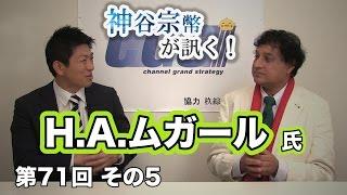 第71回⑤ H.A.ムガール氏:ODA=お金だけあげる!?