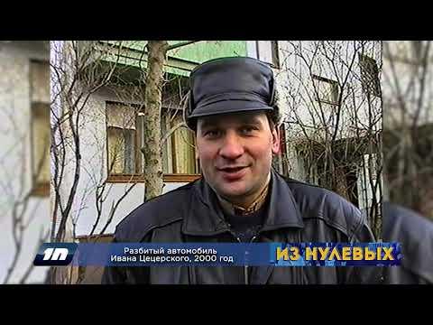 Из нулевых / 2-й сезон / 2000 / Разбитый автомобиль Ивана Цецерского