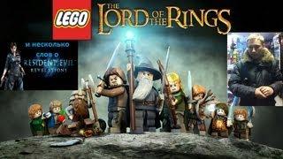 Lego lord of the rings- личное мнение Ивантоса