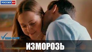 Фильм Изморозь (2018) мелодрама на канале Россия - анонс