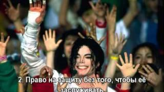 """Michael Jackson """"Heal The Kids"""" - Oxford Speech 2001 (русские субтитры)"""