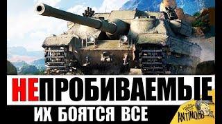 ИХ НЕ ПРОБИТЬ! САМЫЕ БРОНИРОВАННЫЕ ТАНКИ в World of Tanks