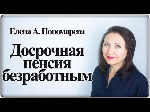 Как досрочно выйти на пенсию безработному - Елена А. Пономарева