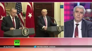 Курды ещё долго будут камнем преткновения между Трампом и Эрдоганом — эксперт