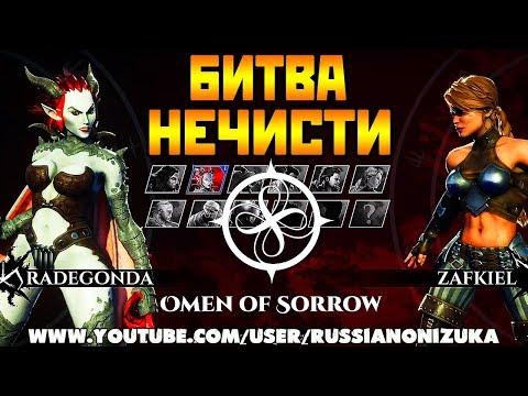 Omen Of Sorrow - НОВЫЙ МИСТИЧЕСКИЙ ФАЙТИНГ