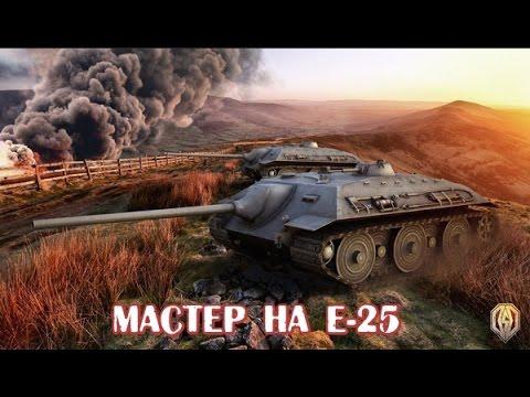 Мастер на Е-25_Master E-25