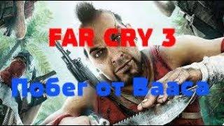FAR CRY 3 | ПОБЕГ ОТ ВААСА #2