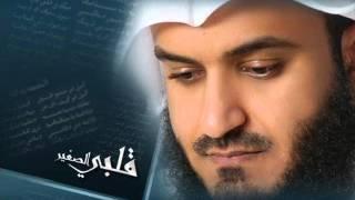 بكت عيني 15 :: الشيخ مشاري بن راشد العفاسي تحميل MP3