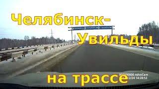 Дорога Челябинск-Увильды и обратно - с видеорегистратора 24 декабря 2017 г
