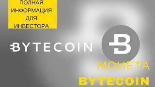 Полная информация для инвестора - монета Bytecoin