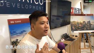 香港人移居外地新浪潮,九十年代移民潮與當今之別;比較走佬去臺灣、馬來西亞移居的考慮因素-20190608