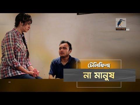 Na Manush | Tawsif Mahbub, Jovan, Safa Kabir, Mishu Sabbir | New Bangla Natok 2019 | Maasranga TV