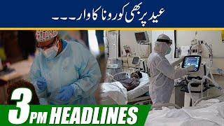 High Alert! Corona Attack On Eid   3pm News Headline    22 July 2021   City 41
