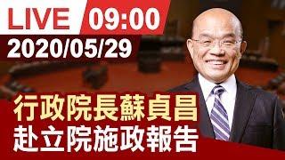 【完整公開】行政院院長蘇貞昌 赴立院進行施政報告