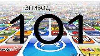 Лучшие игры для iPhone и iPad (101)