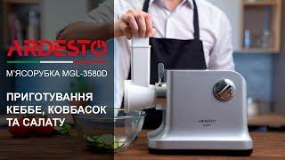 Приготування ковбасок, кеббе та салату у м'ясорубці Ardesto MGL-3580D