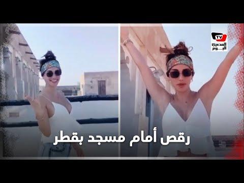 عارضة بلباس «فاضح» ترقص أمام مسجد بقطر