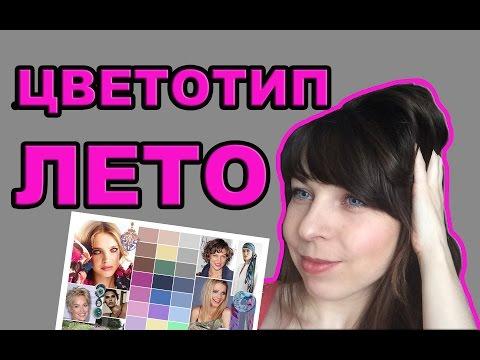 Цветотип ЛЕТО, как выбрать цвет волос, одежду, макияж