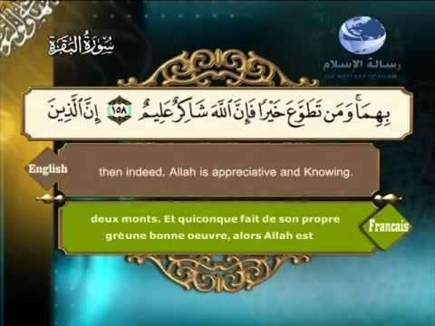 2- Al-Baqarah (Translation of the Meanings of The Noble Quran in the English Language)