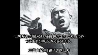2分で見る!三島由紀夫名言集
