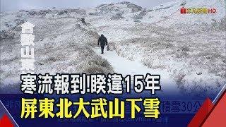 低溫下探7度!氣象局首發低溫橙燈 屏東北大武山睽違15年降新年瑞雪│非凡新聞│20200129