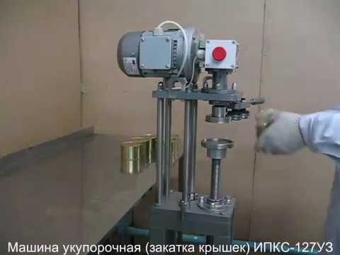 Международная классификация электрическая закаточная машинка для банок ипкс-127с ВИДЕО-роликов