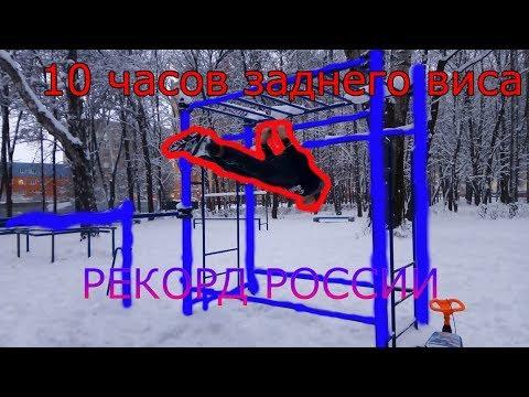 ДЕРЖУ ЗАДНИЙ ВИС 10 ЧАСОВ.РЕКОРД РОССИИ.