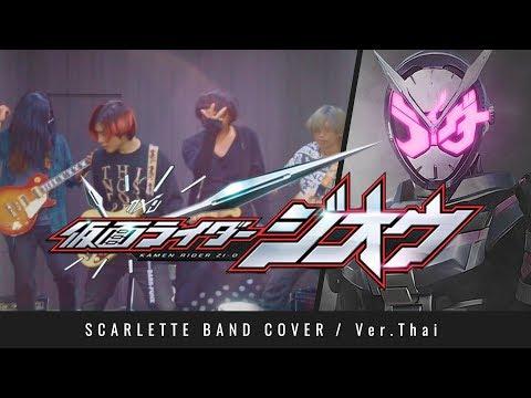 "Shuta Sueyoshi feat ISSA - Over ""Quartzer"" Guitar Cover (Kamen Rider"