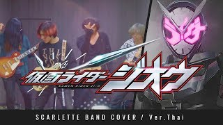"""Mask Rider Zi-O - Over """"Quartzer"""" ภาษาไทย【Band Cover】by【Scarlette】Feat.TitleZaa"""