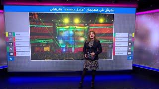 تحميل اغاني تحرش جنسي بسعوديات وأجنبيات بمهرجان الميدل بيست في الرياض MP3