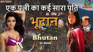 भूटान एक अजीब देश // Bhutan Amazing Facts In Hindi