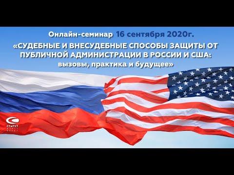 Судебные и внесудебные способы защиты от публичной администрации в России и США: практика и будущее»