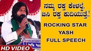 ನಮ್ಮ ರಕ್ತ ಕೇಳಲ್ವೆ,ಬಿಸಿ ರಕ್ತ ಕುದಿಯುತ್ತೆ Yash full Speech At Sumalatha's Rally In Mandya