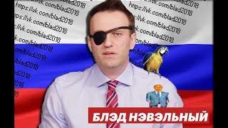 Tverskaya-dancer – Кто Твой Президент Алексей Навальный 2018 клип
