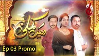 Main Kamli | Sonya Hussyn and Ali Abbas | Episode 03 Promo | Aaj Entertainment