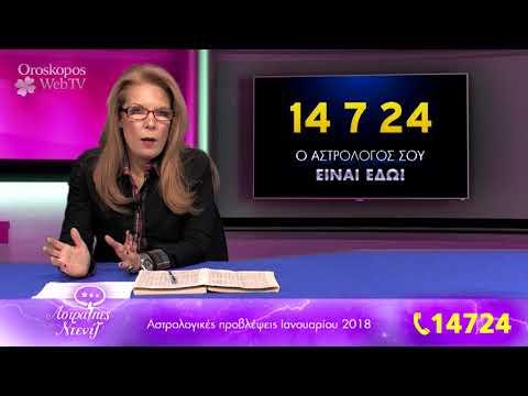Το μηνιαίο ωροσκόπιο Ιανουαρίου 2018 σε βίντεο από την M.D Διαμαντή