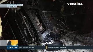 Ціла родина загинула у ДТП на Харківщині