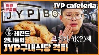 A Real Review of JYP ENTERTAINMENT Cafeteria | KFOOD MUKBANG