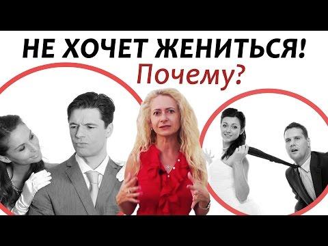 Почему мужчины НЕ ХОТЯТ жениться? 5 причин
