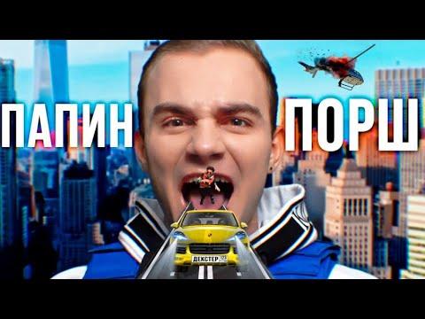Декстер ft. Окей Майк — Папин Порш
