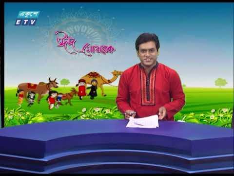 11 PM News | রাত ১১টার একুশে সংবাদ | 23 July 2021 | ETV News