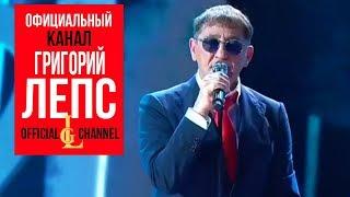 Григорий Лепс   Аэропорты (Новая волна 2018, Live)
