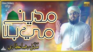 New Naat 2019   Madeenay Main Bula   Madani Raza Attari | Naat Production