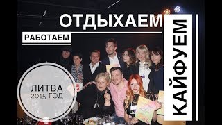 ЛЮБИМАЯ ПРОФЕССИЯ ПАРИКМАХЕР / backstage / Вильнюс  как это было /