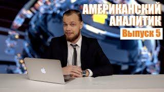 Hack News - Американский аналитик (Выпуск 5)
